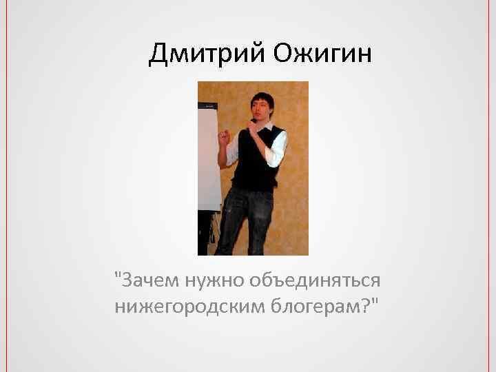 Дмитрий Ожигин