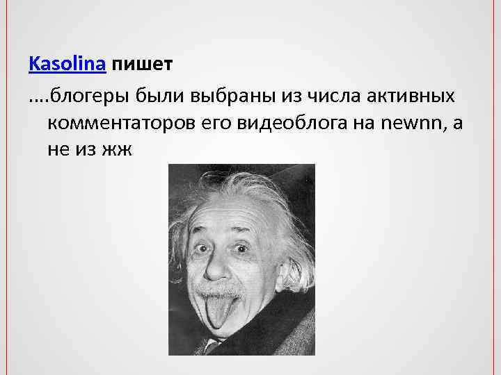 Kasolina пишет …. блогеры были выбраны из числа активных комментаторов его видеоблога на newnn,