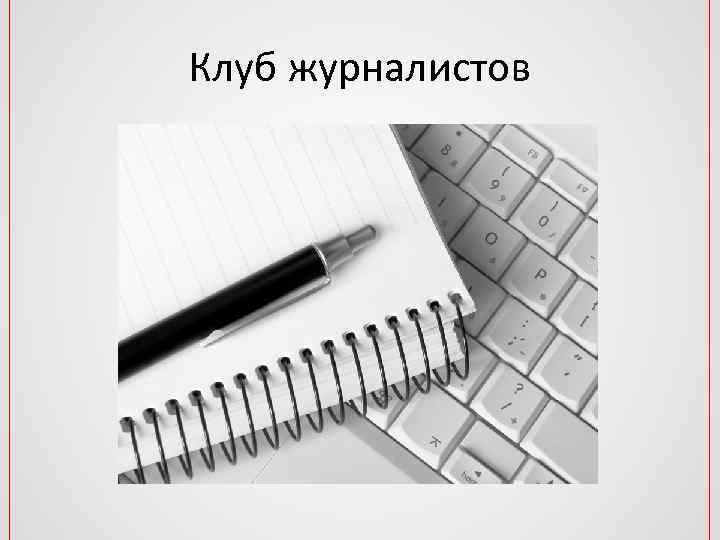 Клуб журналистов