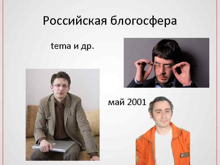 Российская блогосфера tema и др. май 2001