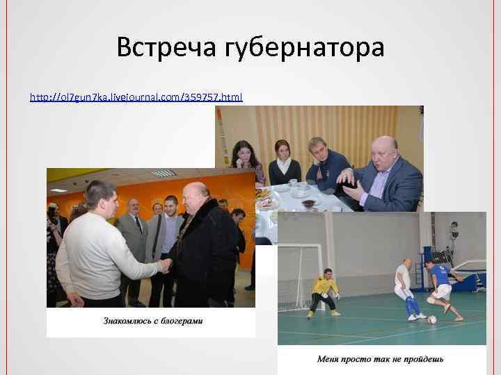 Встреча губернатора http: //ol 7 gun 7 ka. livejournal. com/359757. html