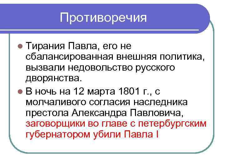 Противоречия l Тирания Павла, его не сбалансированная внешняя политика, вызвали недовольство русского дворянства. l