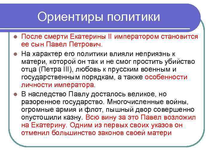 Ориентиры политики После смерти Екатерины II императором становится ее сын Павел Петрович. l На