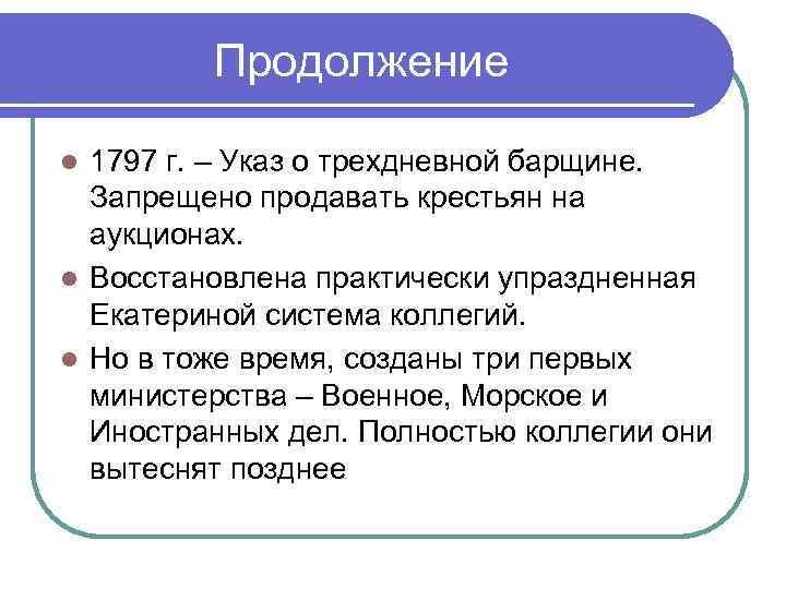 Продолжение 1797 г. – Указ о трехдневной барщине. Запрещено продавать крестьян на аукционах. l