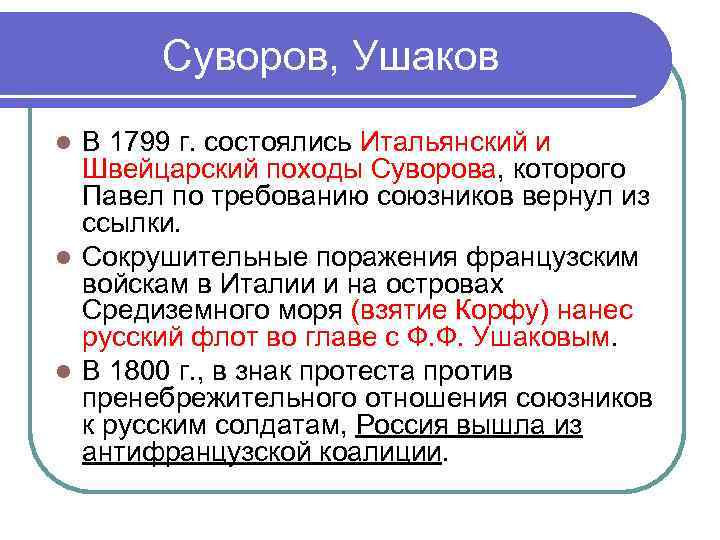 Суворов, Ушаков В 1799 г. состоялись Итальянский и Швейцарский походы Суворова, которого Павел по