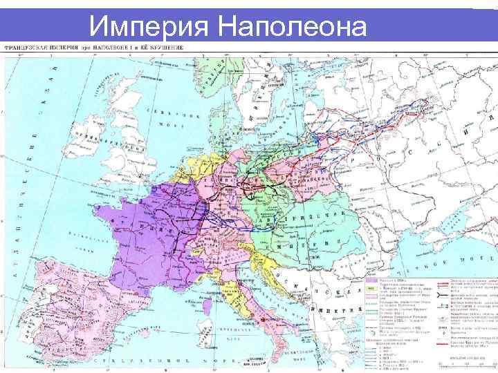 Империя Наполеона