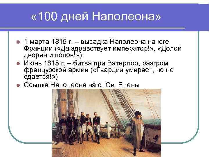 « 100 дней Наполеона» 1 марта 1815 г. – высадка Наполеона на юге