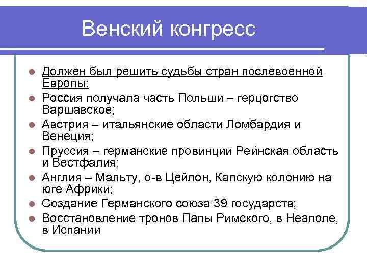 Венский конгресс l l l l Должен был решить судьбы стран послевоенной Европы: Россия