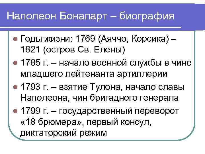 Наполеон Бонапарт – биография l Годы жизни: 1769 (Аяччо, Корсика) – 1821 (остров Св.