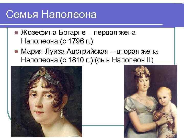 Семья Наполеона Жозефина Богарне – первая жена Наполеона (с 1796 г. ) l Мария-Луиза