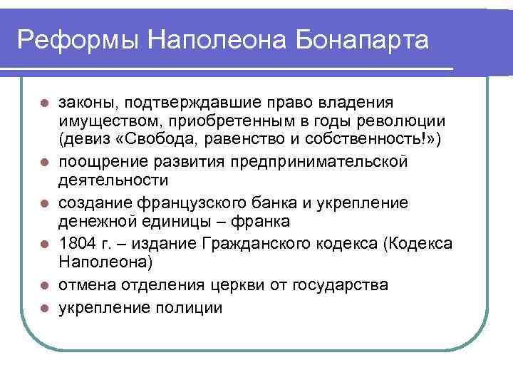 Реформы Наполеона Бонапарта l l l законы, подтверждавшие право владения имуществом, приобретенным в годы