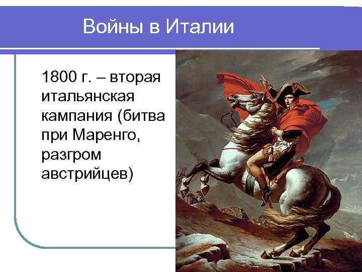 Войны в Италии 1800 г. – вторая итальянская кампания (битва при Маренго, разгром австрийцев)