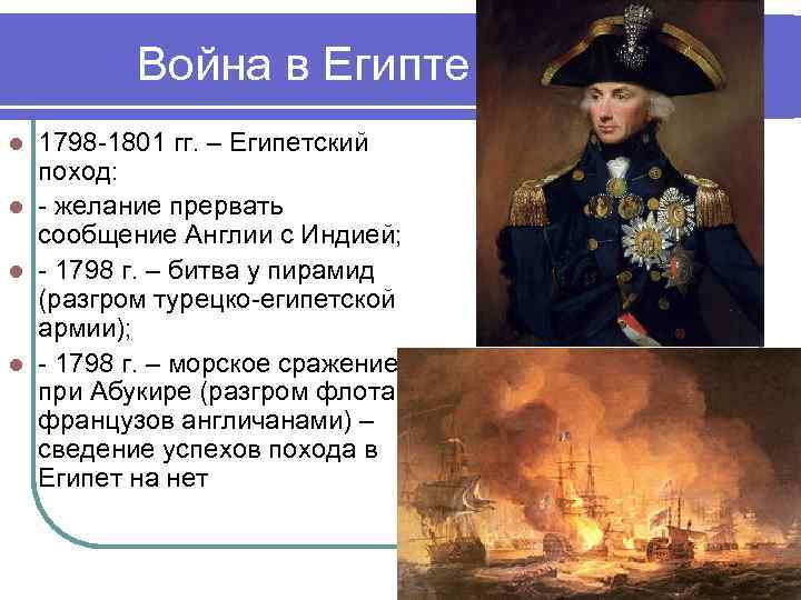 Война в Египте 1798 -1801 гг. – Египетский поход: l - желание прервать сообщение