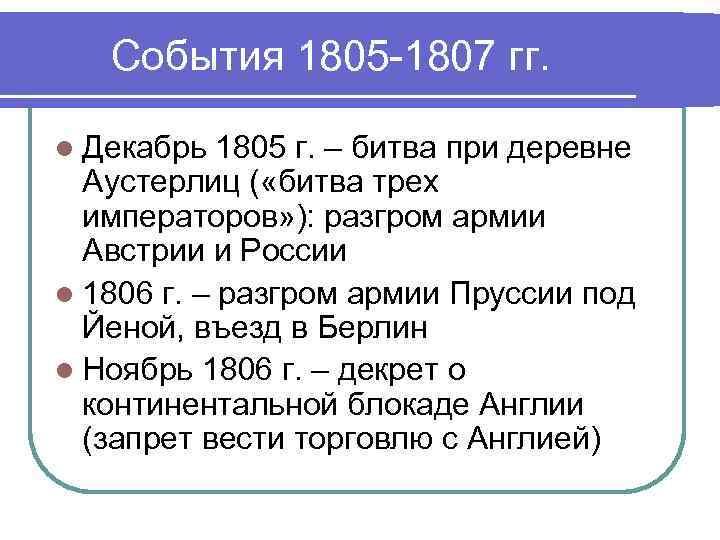 События 1805 -1807 гг. l Декабрь 1805 г. – битва при деревне Аустерлиц (