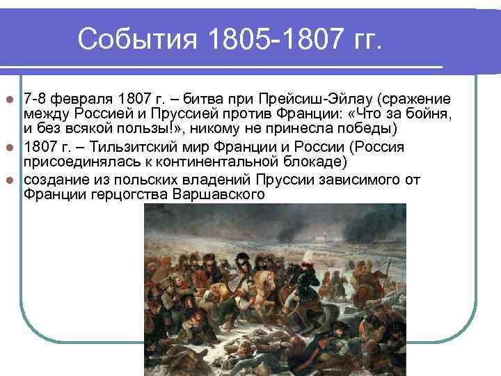 События 1805 -1807 гг. 7 -8 февраля 1807 г. – битва при Прейсиш-Эйлау (сражение