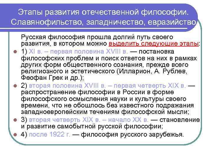 Шпаргалка формы исторические мысль ее русская специфика, философская