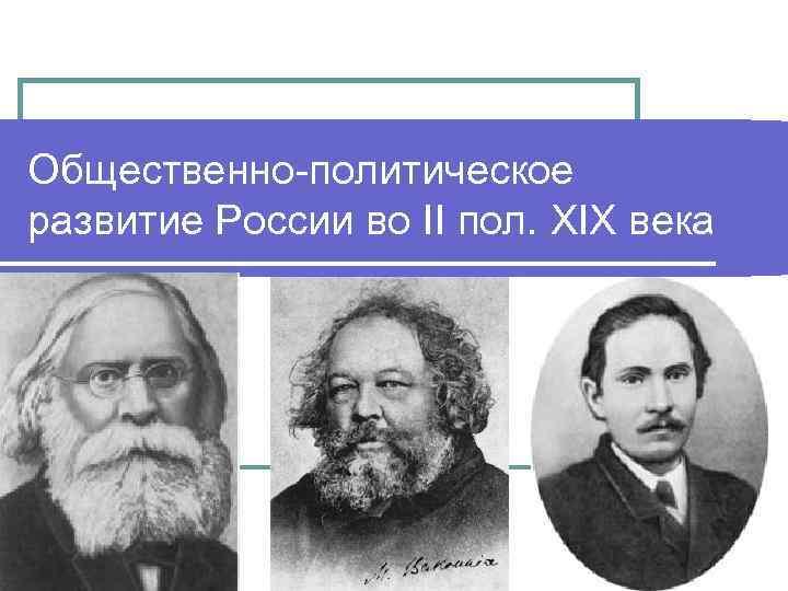 Общественно-политическое развитие России во II пол. XIX века