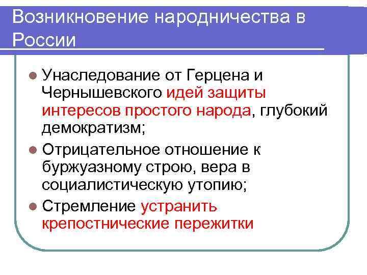 Возникновение народничества в России l Унаследование от Герцена и Чернышевского идей защиты интересов простого