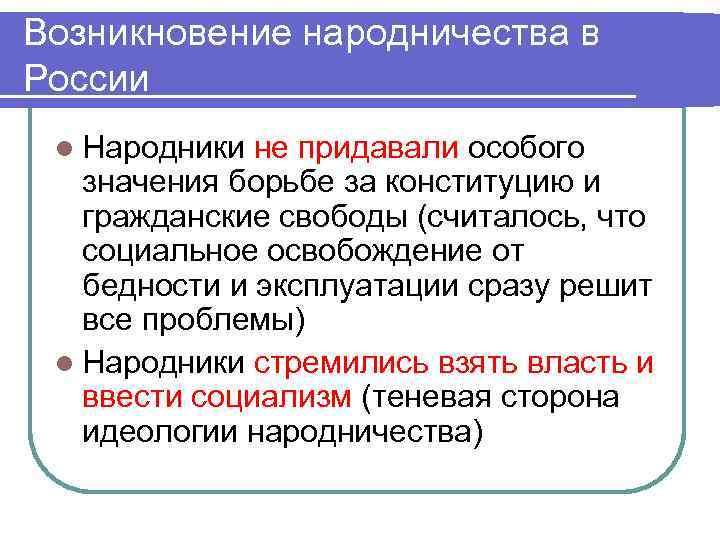 Возникновение народничества в России l Народники не придавали особого значения борьбе за конституцию и