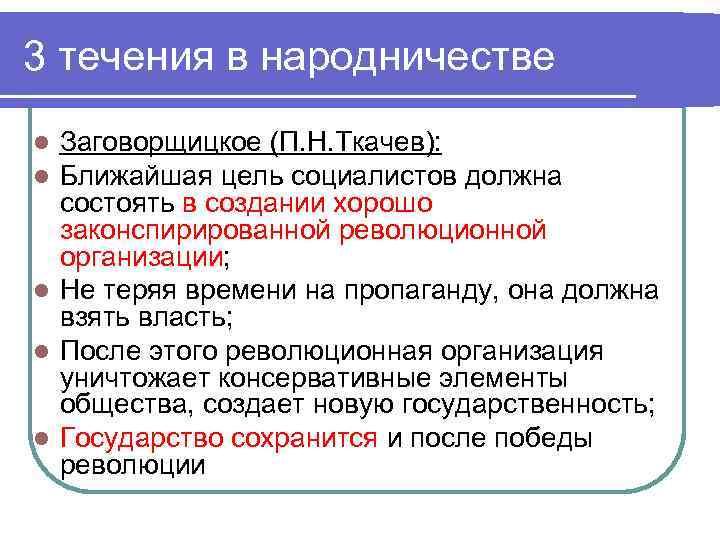 3 течения в народничестве Заговорщицкое (П. Н. Ткачев): Ближайшая цель социалистов должна состоять в
