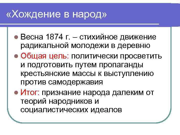 «Хождение в народ» l Весна 1874 г. – стихийное движение радикальной молодежи в