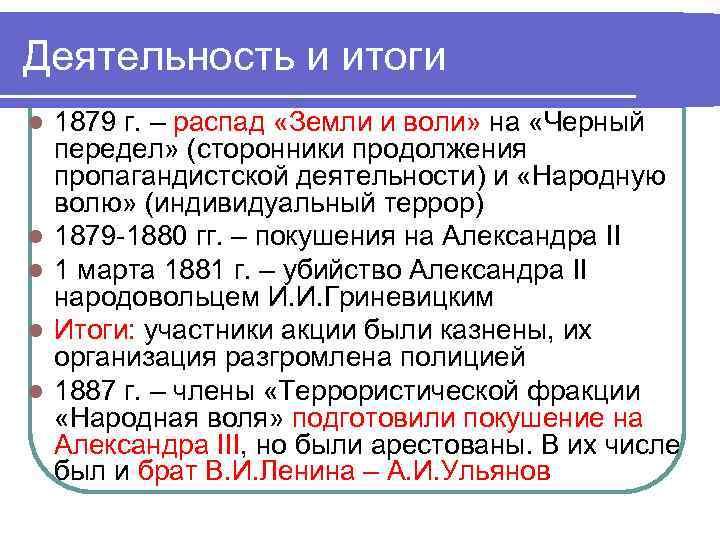 Деятельность и итоги l l l 1879 г. – распад «Земли и воли» на