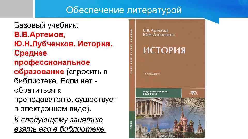 истории лубченков ответы часть 1 артемов гдз по на вопросы