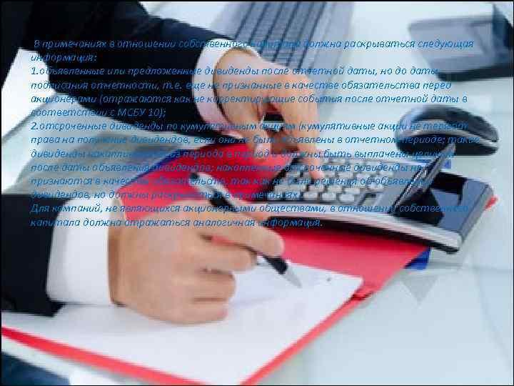 В примечаниях в отношении собственного капитала должна раскрываться следующая информация: 1. объявленные или предложенные
