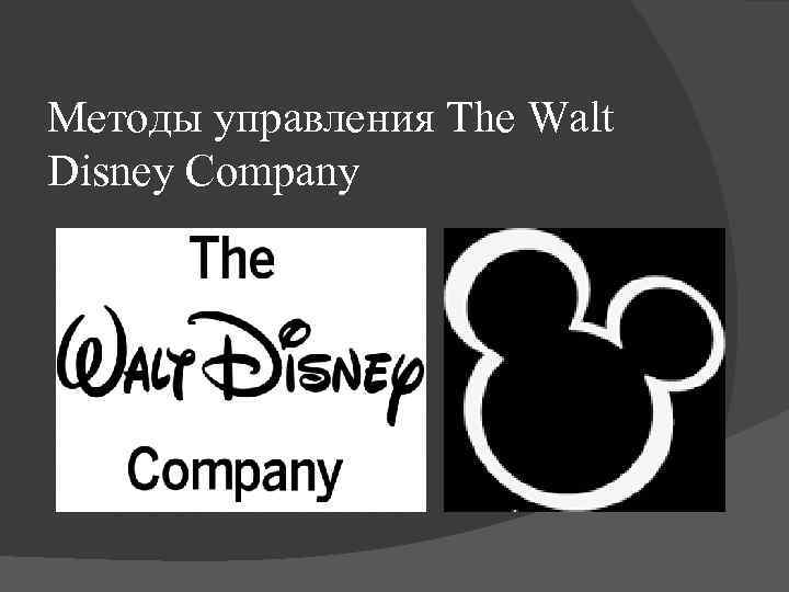 recent economic trends influencing the walt disney company These business segments provide walt disney company a diversified and international presence a brief overview of each segment is listed below: the walt disney studios - world-renowned animated features and live-action motion pictures that include, pixar, disney animation, touchstone pictures, home entertainment, theatrical productions.