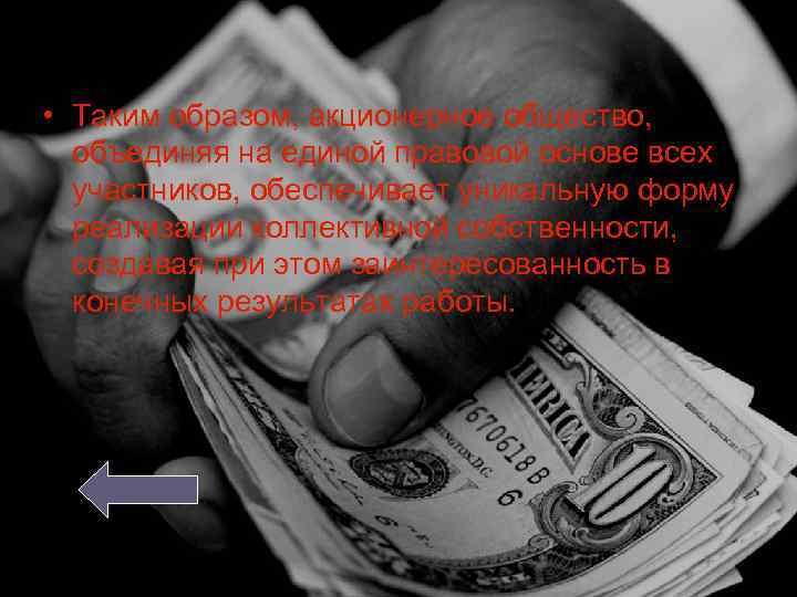 • Таким образом, акционерное общество, объединяя на единой правовой основе всех участников, обеспечивает
