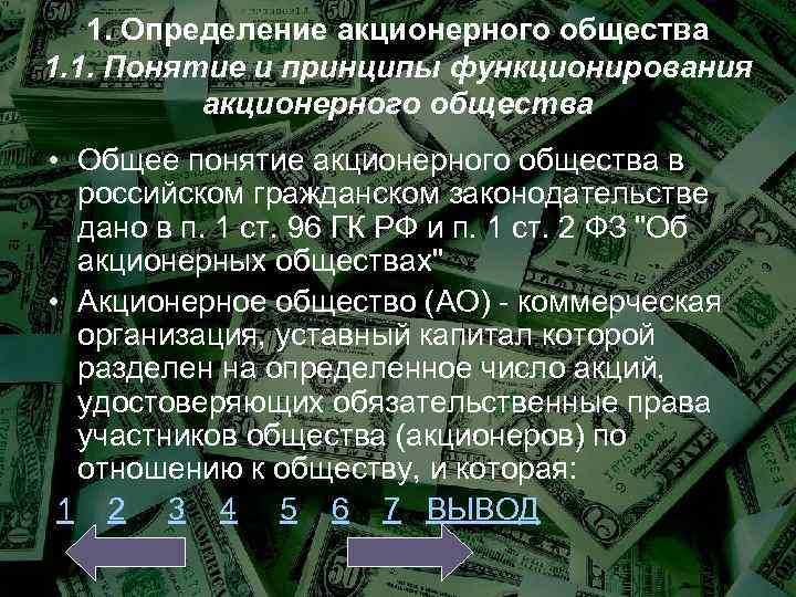 1. Определение акционерного общества 1. 1. Понятие и принципы функционирования акционерного общества • Общее