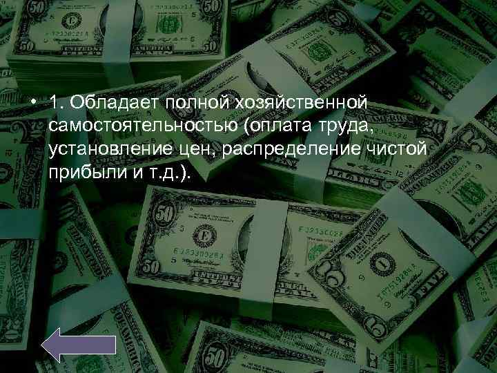 • 1. Обладает полной хозяйственной самостоятельностью (оплата труда, установление цен, распределение чистой прибыли