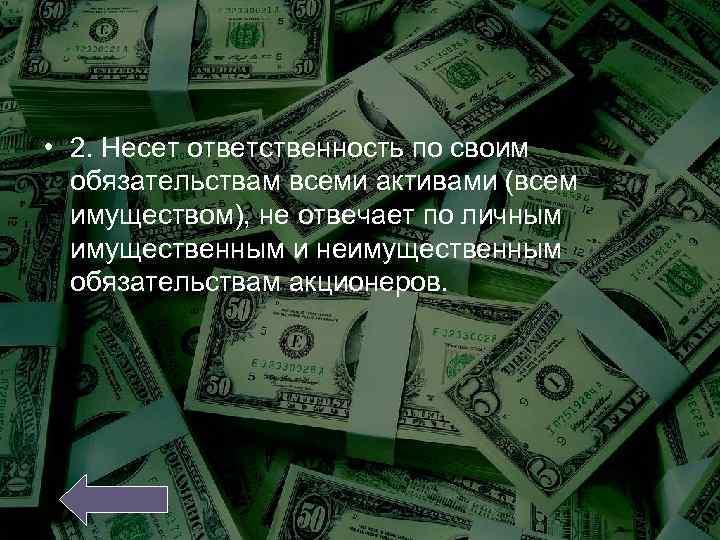 • 2. Несет ответственность по своим обязательствам всеми активами (всем имуществом), не отвечает