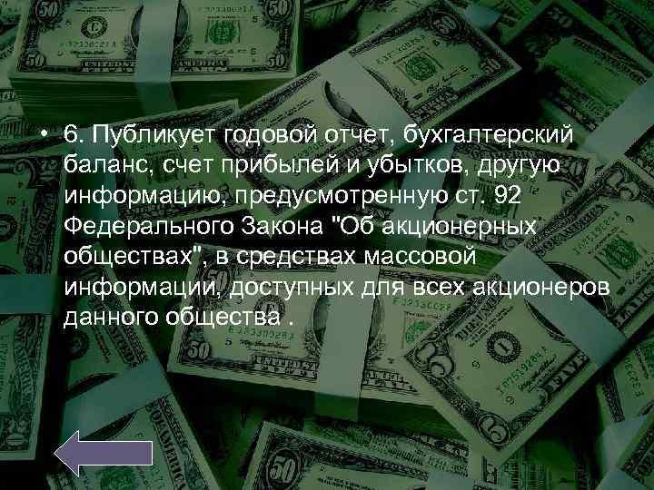 • 6. Публикует годовой отчет, бухгалтерский баланс, счет прибылей и убытков, другую информацию,