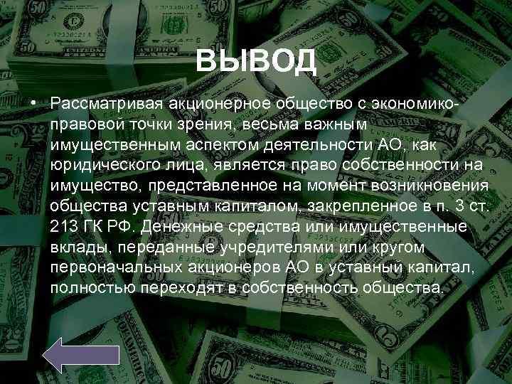 ВЫВОД • Рассматривая акционерное общество с экономикоправовой точки зрения, весьма важным имущественным аспектом деятельности
