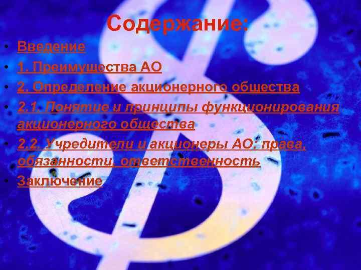 Содержание: • • Введение 1. Преимущества АО 2. Определение акционерного общества 2. 1. Понятие