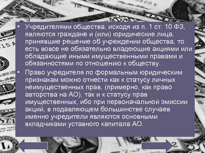 • Учредителями общества, исходя из п. 1 ст. 10 ФЗ, являются граждане и