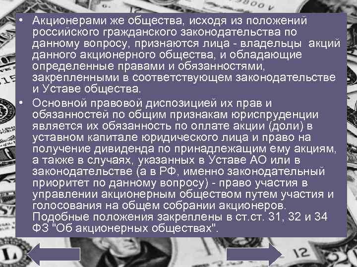 • Акционерами же общества, исходя из положений российского гражданского законодательства по данному вопросу,