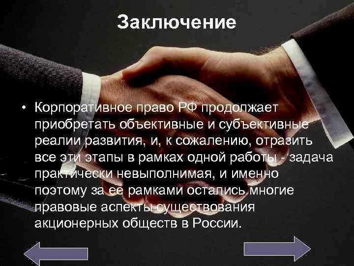 Заключение • Корпоративное право РФ продолжает приобретать объективные и субъективные реалии развития, и, к