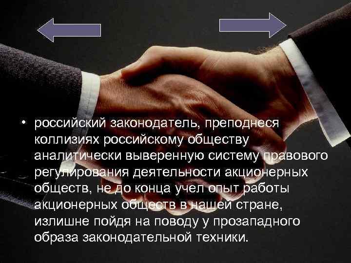 • российский законодатель, преподнеся коллизиях российскому обществу аналитически выверенную систему правового регулирования деятельности