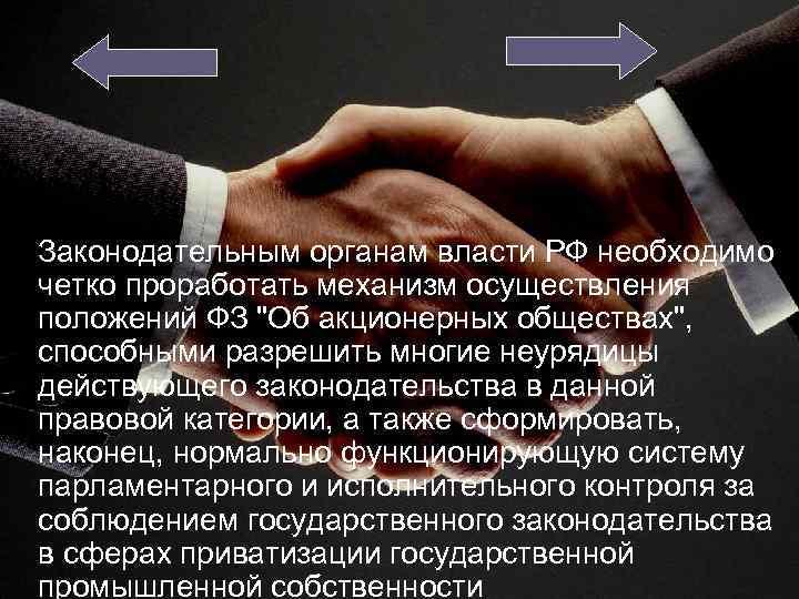 Законодательным органам власти РФ необходимо четко проработать механизм осуществления положений ФЗ
