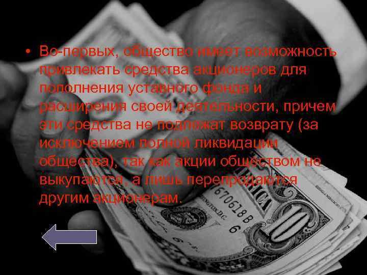 • Во-первых, общество имеет возможность привлекать средства акционеров для пополнения уставного фонда и