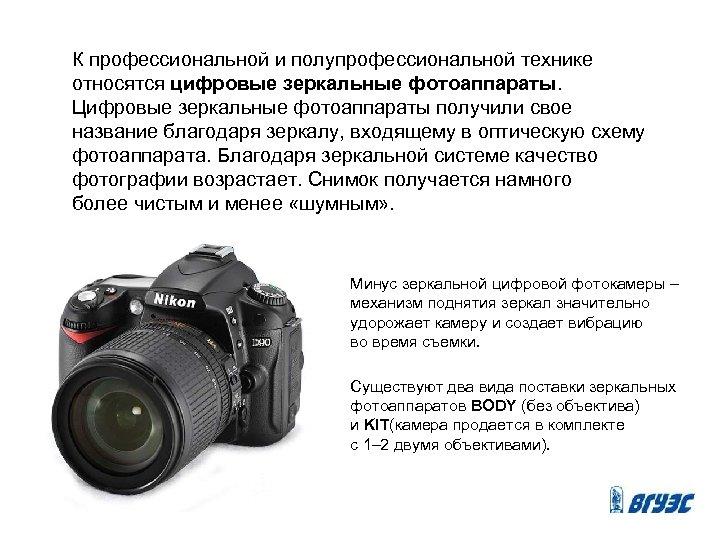 фотоаппарат к какой группе товаров относится натяжных потолках очень