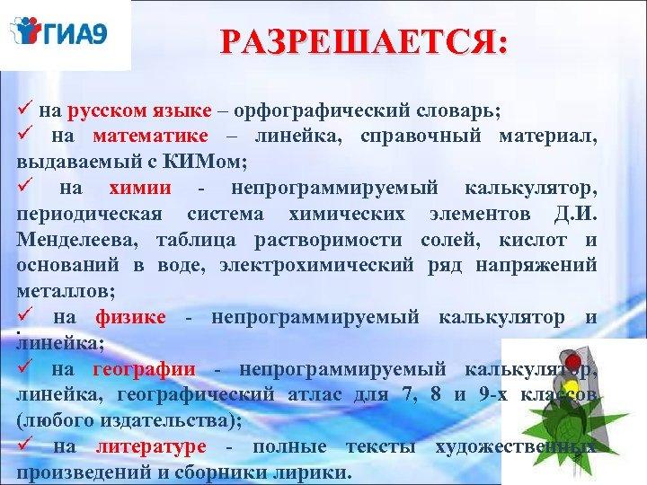 РАЗРЕШАЕТСЯ: ü на русском языке – орфографический словарь; ü на математике – линейка, справочный