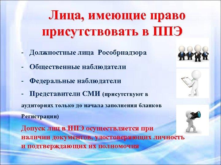 Лица, имеющие право присутствовать в ППЭ - Должностные лица Рособрнадзора - Общественные наблюдатели -
