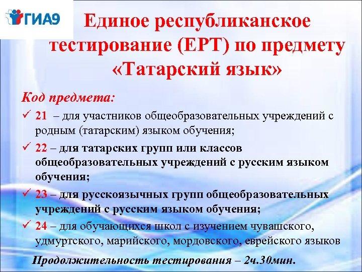 Единое республиканское тестирование (ЕРТ) по предмету «Татарский язык» Код предмета: ü 21 – для