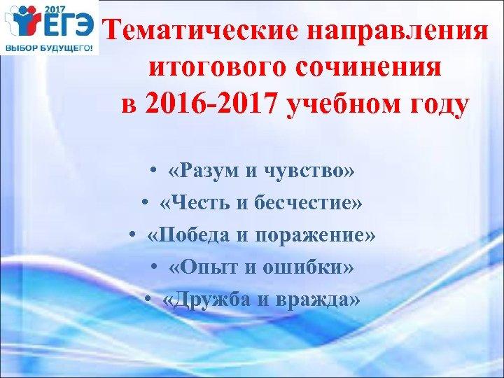 Тематические направления итогового сочинения в 2016 -2017 учебном году • «Разум и чувство» •