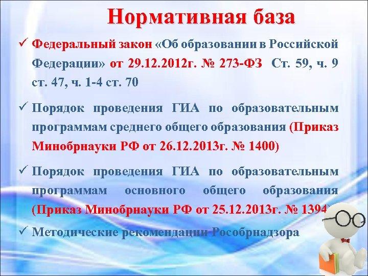 Нормативная база ü Федеральный закон «Об образовании в Российской Федерации» от 29. 12. 2012