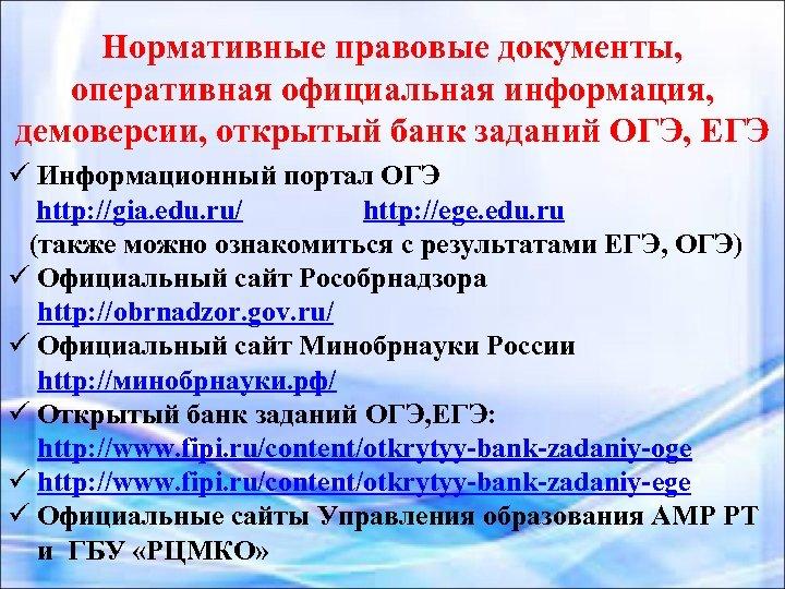 Нормативные правовые документы, оперативная официальная информация, демоверсии, открытый банк заданий ОГЭ, ЕГЭ ü Информационный