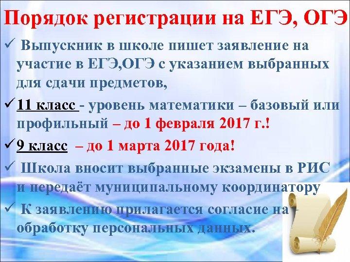Порядок регистрации на ЕГЭ, ОГЭ ü Выпускник в школе пишет заявление на участие в